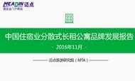 2016年11月中国住宿业分散式长租公寓品牌发展报告