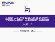 2016年11月中国住宿业经济型酒店品牌发展报告