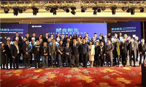 2016旅游科技大赛暨旅游住宿业创新峰会盛大开幕