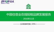2016年11月中国住宿业在线短租品牌发展报告
