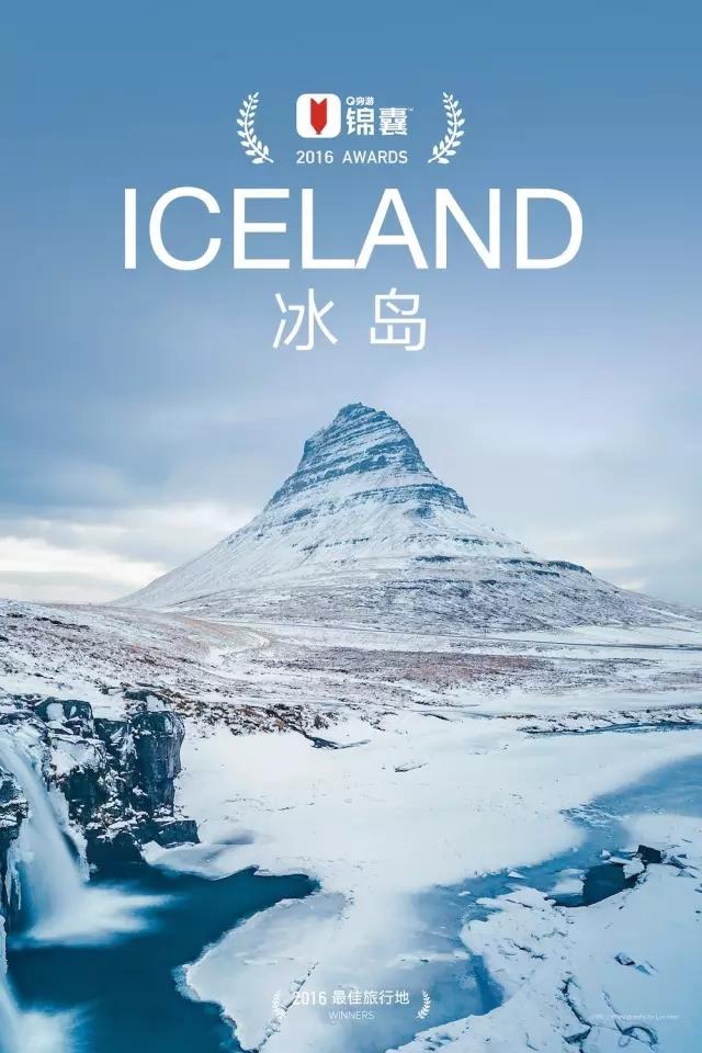 """冰岛 ✓上榜理由:欧洲杯上的黑马,冰与火的世界    2016年欧洲杯1/4决赛上一万冰岛球迷倾尽全力的怒吼助威,是这届杯赛上最令人难忘的画面。冰岛是2016年欧洲杯上的最大""""赢家"""",这个赢家虽然没有带走奖杯,但让这个小国在世界人民面前狠狠的刷了一把脸,为冰岛带去了旅游业的大爆发。如此亲密热烈的极地小国,拥有着奇幻的自然风光。冰川、间歇泉、瀑布、极光、天然冰洞、唯一允许游客进入的火山内部岩浆库…… 这一切都使冰岛显得与众不同。此外,这里也是观鲸、冷水潜水以及进行冰原摩托等活动的绝佳去处。"""