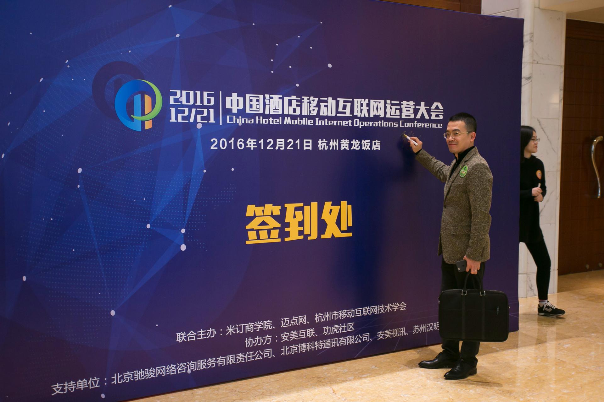2016中国酒店移动互联网运营大会