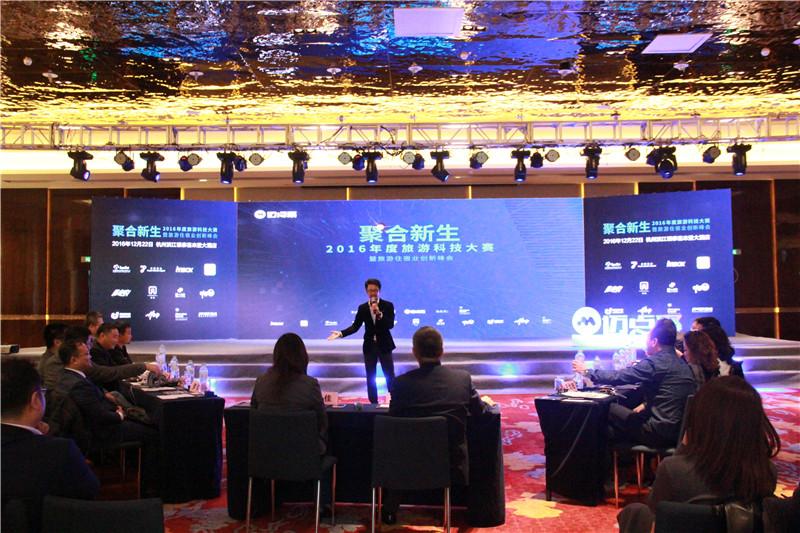 迈点网副总裁丁晓宇作为本次峰会主持人 与现场导师精彩互动。