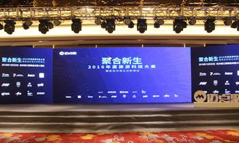 2016年度旅游科技大赛暨旅游住宿业创新峰会