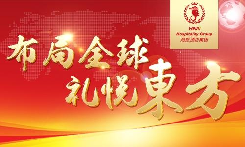 布局全球礼悦东方 海航酒店集团向世界传递东方礼遇