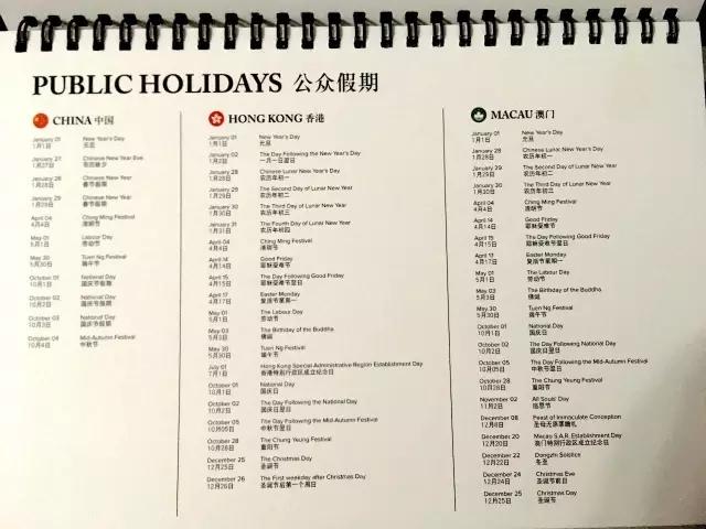 1、丽思卡尔顿:端庄、典雅  丽思卡尔顿的台历采用了一贯的格调,首页打开后的公众假期介绍用了中国、香港和澳门三个不同地方的,很有意思。