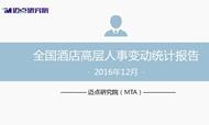 2016年12月酒店业高层人事变动统计报告