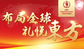 海航酒店集团向世界传递东方礼遇