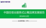 2016年12月中国住宿业服务式公寓品牌发展报告