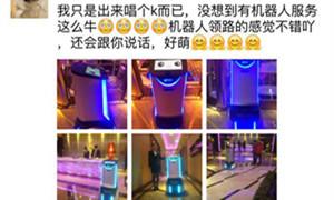 唱个K还能享受机器人服务 难怪刷爆朋友圈
