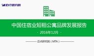 2016年12月中国住宿业短租公寓品牌发展报告