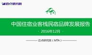 2016年12月中国住宿业客栈民宿品牌发展报告