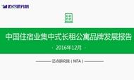 2016年12月中国住宿业集中式长租公寓品牌发展报告
