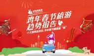 """驴妈妈发布《鸡年春节旅游趋势报告》:告诉你,今年春节哪里最""""燃"""""""