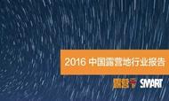 2016中国露营地行业报告