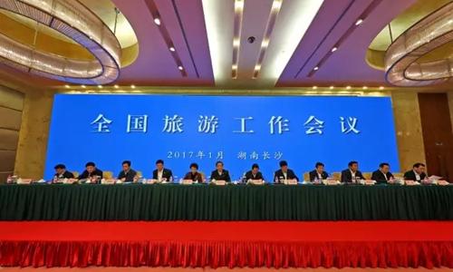 """全国旅游工作会议:积极实施""""三步走""""战略"""