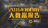 """滴滴发布2016出行大数据报告:北京人均每年""""堵""""掉近9000元"""