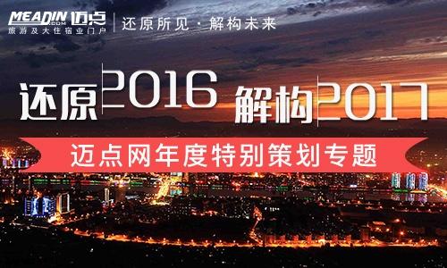 还原2016 解构2017:迈点网年度特别策划专题