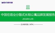 2016年12月中国住宿业分散式长租公寓品牌发展报告