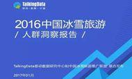 2016中国冰雪旅游人群洞察报告
