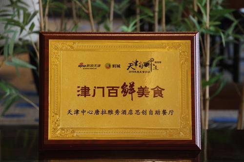 天津中心唐拉雅秀酒店荣获2016天津好味道美食评选两项大奖