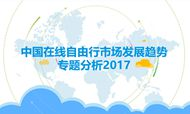 中国在线自由行市场发展趋势 专题分析2017