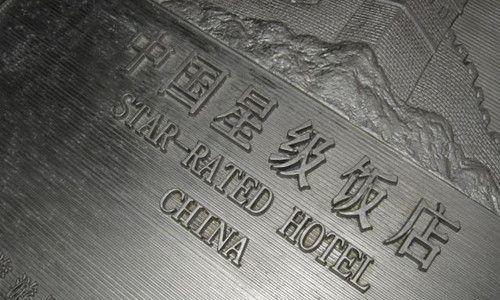 警惕:违规使用星级饭店标志行为将被严查