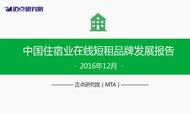2016年12月中国住宿业在线短租品牌发展报告
