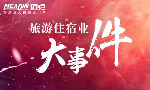 大事件:加盟商开怼华住 格林豪泰跨界大娘水饺