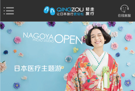 押宝2020东京奥运会 轻走旅行为中国游客定制旅行