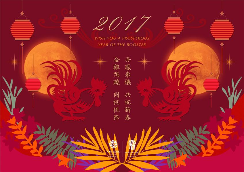 1、杭州西溪悦椿度假酒店|杭州西溪悦榕庄:金鸡鸣晓 同祝佳节 丹凤来仪 共祝新春