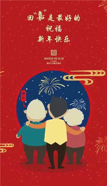 """2、南京万达嘉华酒店:回""""嘉""""是最好的祝福,新年快乐"""