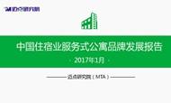 2017年1月中国住宿业服务式公寓品牌发展报告