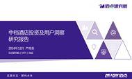报告|2016年中国中档酒店市场大数据分析-精华版