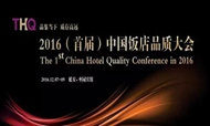 酒店视界:2016中国饭店品质报告