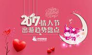 """驴妈妈发布《2017情人节出游趋势盘点》:爱""""开房""""也爱逛乐园"""
