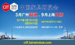 第39届中国(广州)国际家具博览会