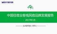 2017年1月中国住宿业客栈民宿品牌发展报告