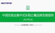 2017年1月中国住宿业集中式长租公寓品牌发展报告