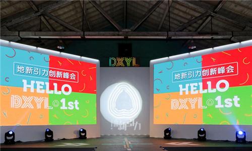 """第一届""""地新引力""""创新峰会在沪成功举办"""