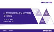 报告|2016年中国经济连锁酒店市场大数据分析-精华版