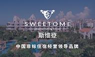 斯维登·中国非标住宿经营领导品牌