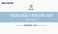 2017年2月酒店业高层人事变动统计报告