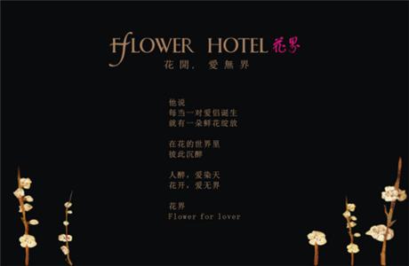 """主题酒店作为一种发展新趋势,中国未来消费新潮流,被越来越多的酒店人重视起来。主题酒店的新颖别致、独具匠心,对千篇一律的商务酒店无疑是一次强地震。在这样的酒店市场环境下,一家以""""时尚、浪漫""""为主线的爱情主题酒店应运而生。"""