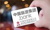 中国旅游银行横空出世 金融战争将开打