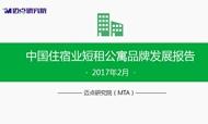 2017年2月中国住宿业短租公寓品牌发展报告