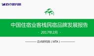 2017年2月中国住宿业客栈民宿品牌发展报告