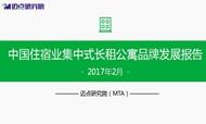 2017年2月中国住宿业集中式长租公寓品牌发展报告