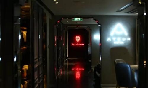 亚朵首家戏剧酒店THE DRAMA于3月15日开幕