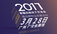 2017首届迈居线下交流会暨品牌物业发展论坛触屏版